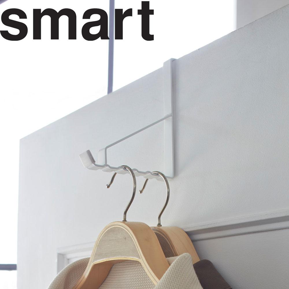【山崎実業】 smart ドアハンガー スマート 6連 【収納 デッドスペース】