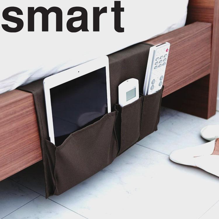 【山崎実業】 smart サイドポケット スマート 【ベッド ソファー 収納 引っ掛け こたつ ベッドポケット】
