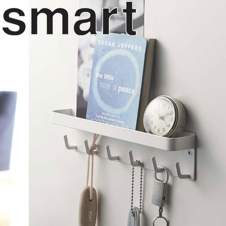 【山崎実業】 smart マグネットキーフック&トレイ スマート 【鍵入れ 小物入れ 磁石 引っ掛け】