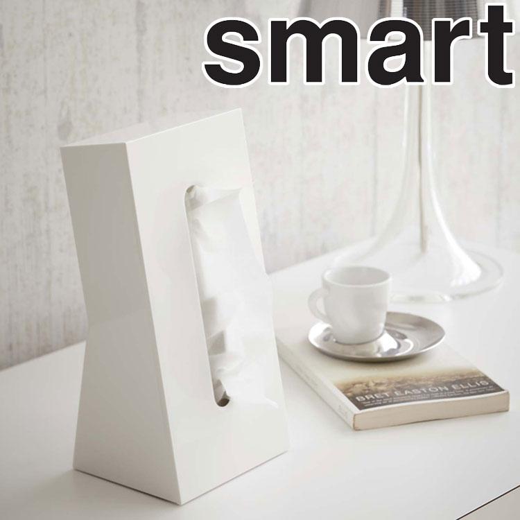 【山崎実業】 smart ティッシュケース スマート 【テイッシュ ティッシュ 収納 立て置き スマートシリーズ】