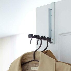 【ゆうパケット】smart 折り畳みドアハンガー スマート 【収納 デッドスペース 山崎実業】