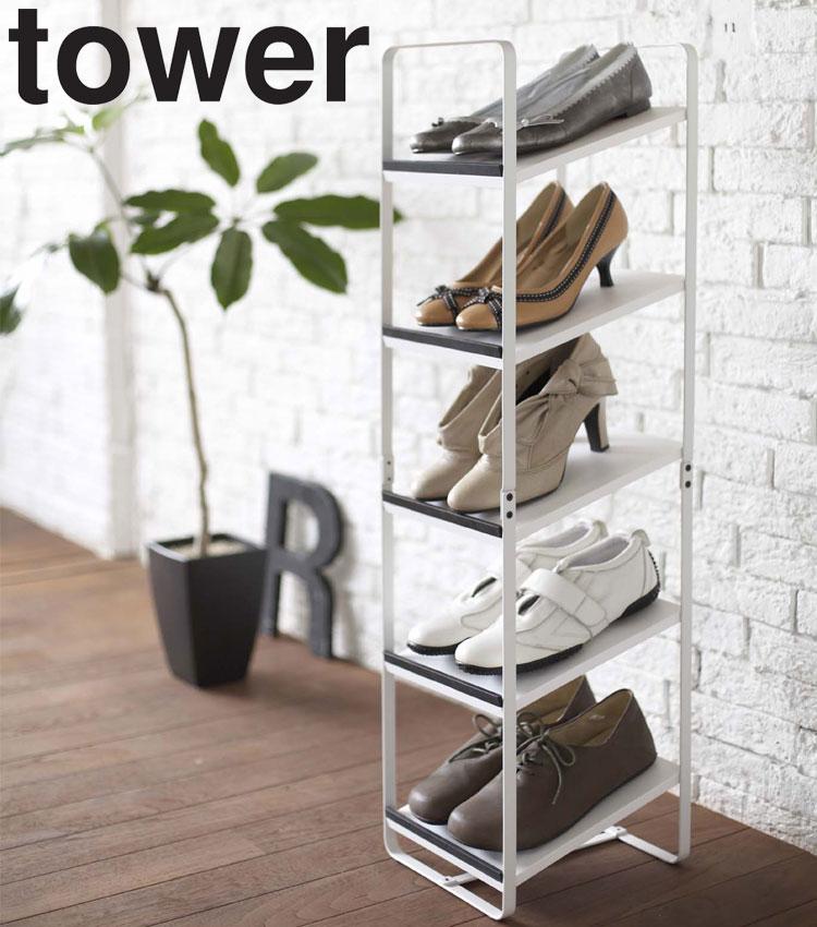 【山崎実業】 tower シューズラック タワー ホワイト 【下駄箱 玄関 エントランス 収納 タワーシリーズ】