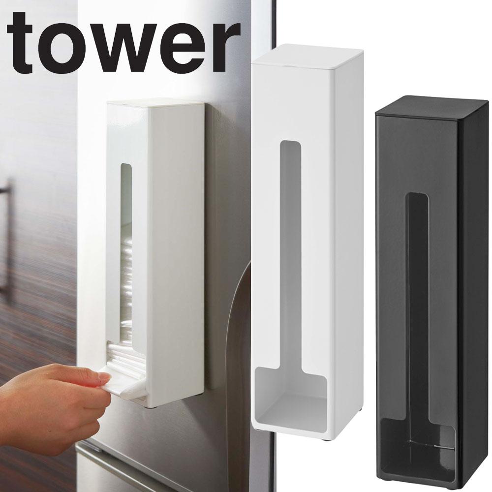 【山崎実業】 tower ポリ袋ストッカー タワー 【台所 キッチン 収納 ゴミ袋 整理整頓】