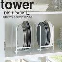 【山崎実業】 【送料無料】 tower ディッシュラック タワー L 【台所 キッチン 戸棚 キッチンラック】
