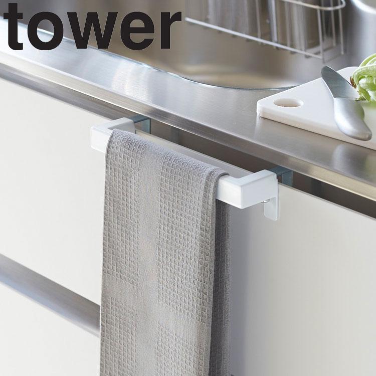 【山崎実業】 tower キッチンタオルハンガーバー タワー 【台所 キッチン 収納 タオル掛け】