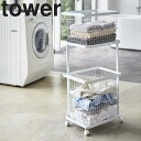 【山崎実業】 tower ランドリーワゴン+バスケット タワー 【洗濯収納 ランドリー収納 収納棚 洗面所 脱衣所 持ち運び】