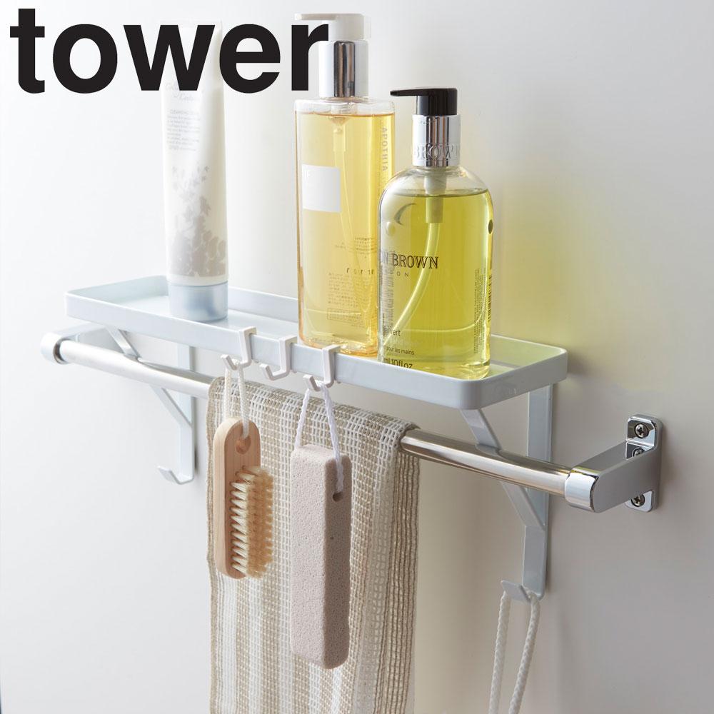 【山崎実業】 tower タオル掛け上ラック タワー 【風呂場 バスルーム 整理整頓 収納 フック付き】