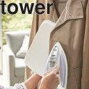 【山崎実業】 tower アイロンミトン タワー 【アイロン掛け ハンドタイプ】