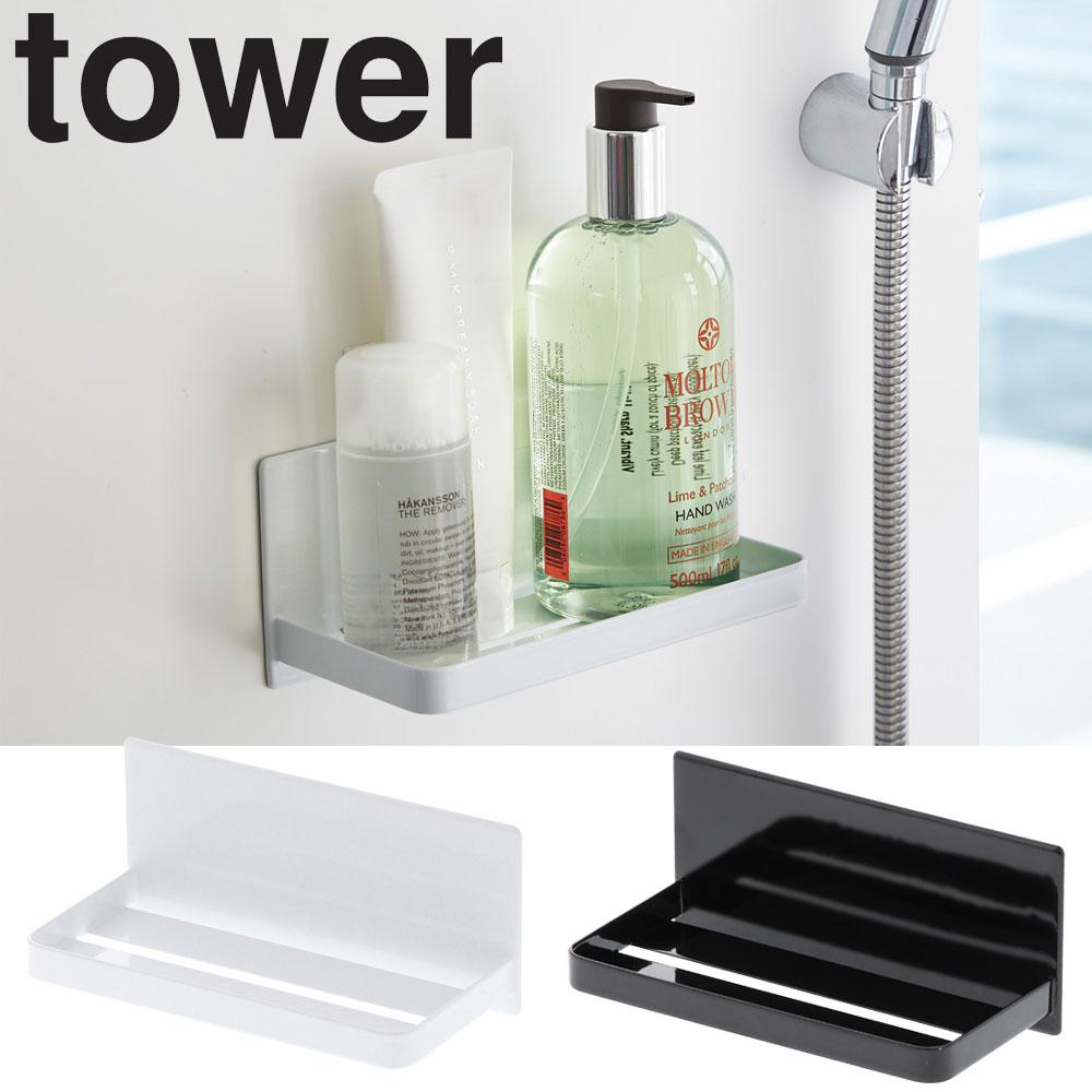 【山崎実業】 tower マグネットバスルームラック タワー 【風呂場 バスルーム 整理整頓 収納 壁かけ 磁石】