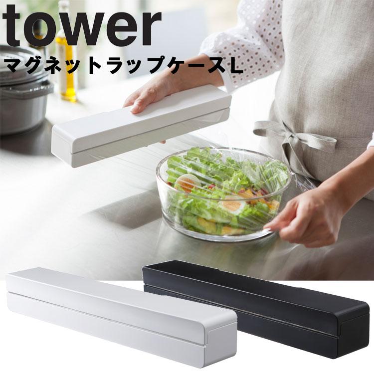 【山崎実業】 tower マグネットラップケース タワーL 【台所 キッチン 収納 磁石】