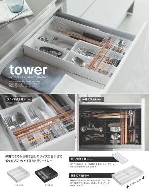 tower伸縮&スライドカトラリートレータワー【台所キッチン収納タワーシリーズ山崎実業】