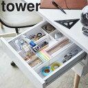 【山崎実業】 tower 伸縮&スライド デスクトレー タワー 【机 オフィス 収納 引出し】