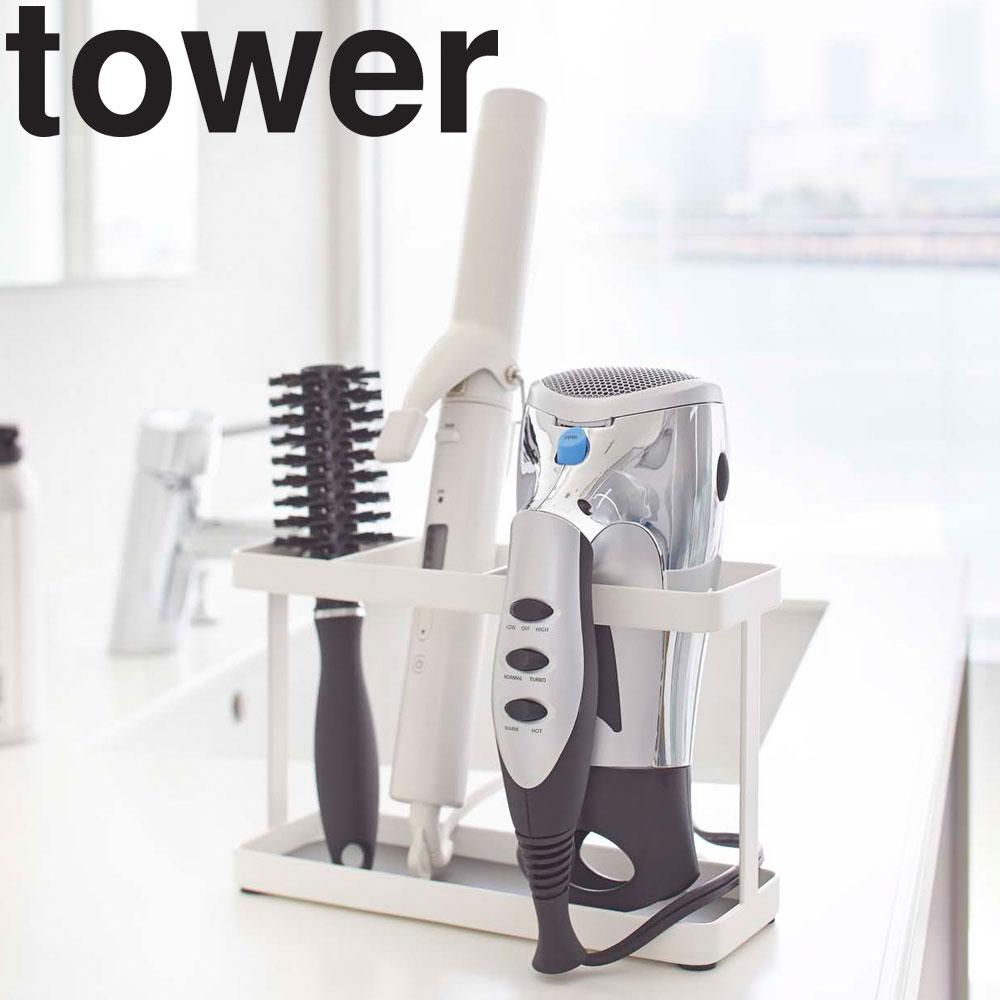 【山崎実業】 tower ドライヤー&ヘアーアイロンスタンドタワー 【ドライヤー収納】 【洗面所】