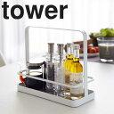 【山崎実業】 tower 調味料ラック タワー 【台所 収納 調味料 キッチン 持ち運び】