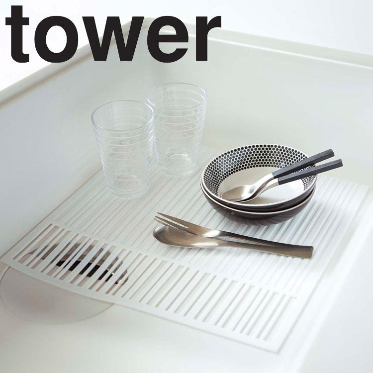 【山崎実業】 tower キッチンシンクマット タワー 【台所 キッチン シンク 流し 流し台 タワーシリーズ】