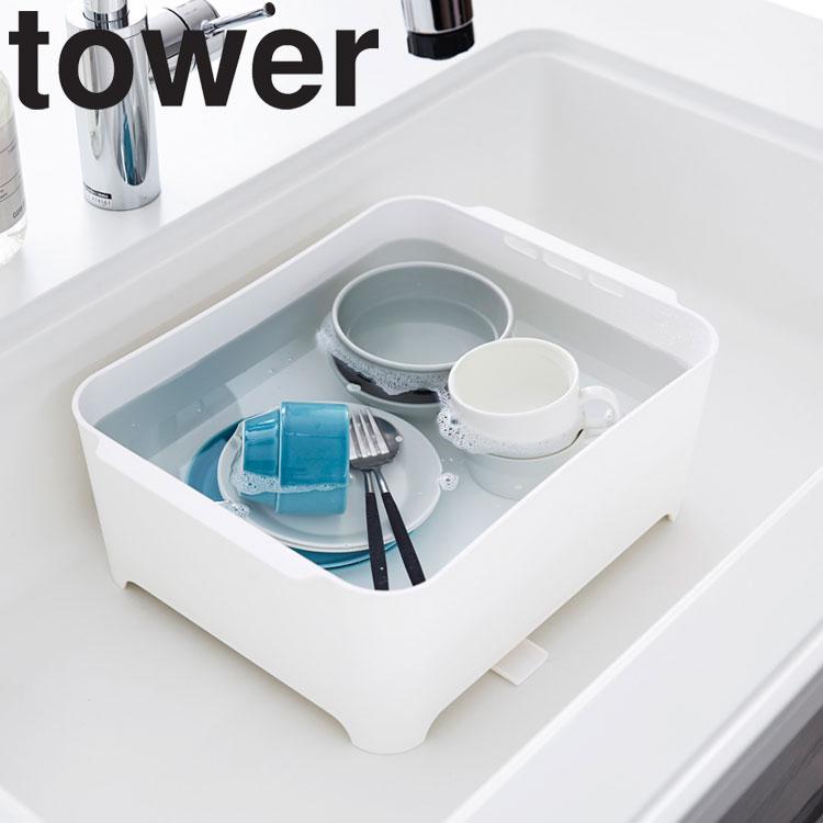 【山崎実業】 tower 洗い桶 タワー 【シンク 桶 キッチン タワーシリーズ】