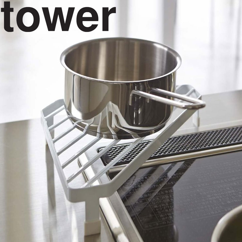 【山崎実業】 tower コンロコーナーラック タワー 【キッチン 台所用品 鍋置き棚 タワーシリーズ】