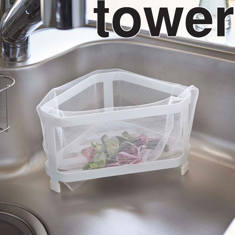【山崎実業】 tower 三角コーナー タワー 【キッチン ごみ箱 シンク タワーシリーズ】