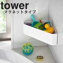 tower マグネットバスルームコーナーおもちゃラック タワー【磁石 風呂場 バスルーム 壁かけ 収納 バスラック タワー…