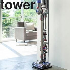 tower コードレスクリーナースタンド タワー 【ダイソン専用 リビング 掃除機 掃除機立て 収納 立ち置き タワーシリーズ 山崎実業】