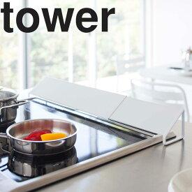 【山崎実業】 tower 排気口カバー タワー 【汚れ防止 IH対応 油汚れ ガスコンロ 台所 キッチン タワーシリーズ】