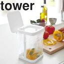 tower 蓋付きポリ袋エコホルダー タワー 【キッチン キッチンスタンド ポリ袋 ごみ箱 エコホルダー ポリエコ ふた付き…
