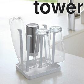 【山崎実業】 tower グラススタンド タワー スリム 【キッチン 台所用品 収納 コップ差し 水切りラック タワーシリーズ】
