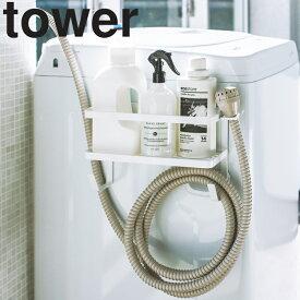 tower ホースホルダー付き洗濯機横マグネットラック タワー【洗濯 洗濯機 整理整頓 収納 磁石 タワーシリーズ 山崎実業】
