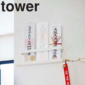 tower 神札ホルダータワー 【収納 壁収納 御札 お札 リビング タワーシリーズ 山崎実業】