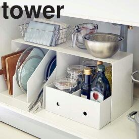 tower 収納ボックス上ラック タワー 2個組 【キッチン 収納用品 タワーシリーズ 山崎実業】