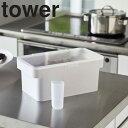 tower 密閉ぬか漬けケース タワー 水取り器付 【米糠 米ぬか ぬか漬け ストッカー キッチン 台所用品 タワーシリーズ …