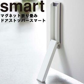 smart マグネット折り畳みドアストッパー スマート 【ドア止め 玄関 折りたたみ 磁石 スマートシリーズ 山崎実業】