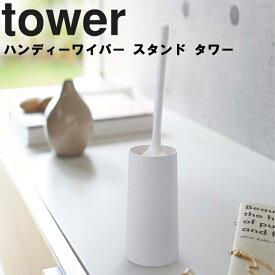 tower ハンディーワイパースタンド タワー 【掃除用具 ハンディワイパー 収納 タワーシリーズ 山崎実業】