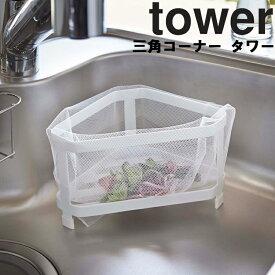 tower 三角コーナー タワー 【キッチン ごみ箱 シンク タワーシリーズ 山崎実業】