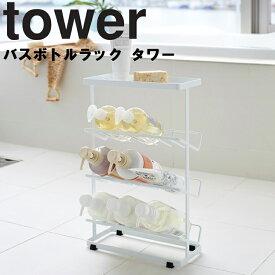 tower バスボトルラック タワー 【風呂場 バスルーム 整理整頓 収納 タワーシリーズ 山崎実業】