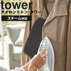 towerアイロンミトンタワー【アイロン掛けハンドタイプタワーシリーズ山崎実業】