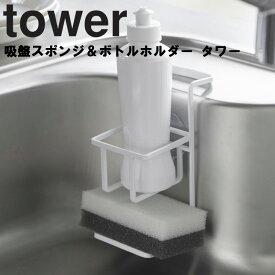 tower 吸盤スポンジ&ボトルホルダー タワー 【キッチン 台所用品 シンク タワーシリーズ 山崎実業】