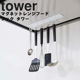 tower マグネットレンジフードフック タワー 【磁石 収納 タワーシリーズ 山崎実業】