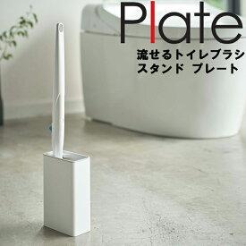 Plate 流せるトイレブラシスタンド プレート ホワイト 4857 【トイレ 収納 山崎実業】
