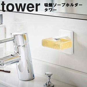 tower 吸盤ソープホルダー タワー 【石鹸置き 吸盤 収納 タワーシリーズ 山崎実業】