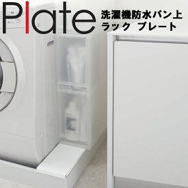 Plate 洗濯機防水パン上ラック プレート ホワイト 4968 【洗濯機 排水 隙間収納 収納 山崎実業】