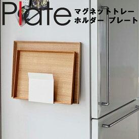 Plate マグネットトレーホルダー プレート ホワイト 5026 【トレイ 磁石 収納 山崎実業】