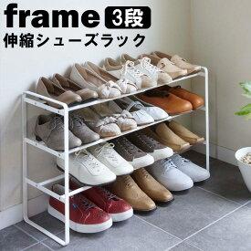 frame 伸縮 シューズラック フレーム 3段 【下駄箱 玄関 収納 山崎実業】