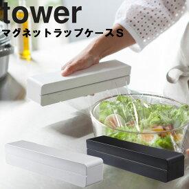 tower マグネットラップケース タワー S 【台所 キッチン 収納 磁石 タワーシリーズ 山崎実業】