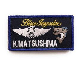 OPEN記念! 自衛隊グッズ ブルーインパルスのパイロットネームタグ/あなたのお名前刺繍します!