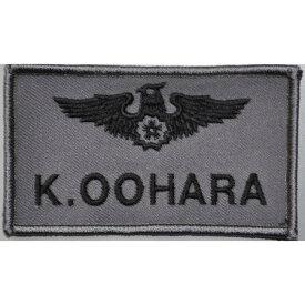 自衛隊グッズ 航空自衛隊 パイロットネームタグ/あなたのお名前刺繍します!