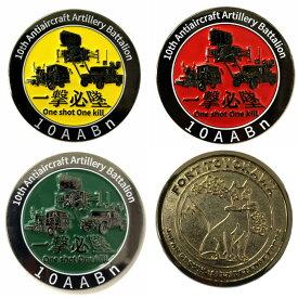 自衛隊グッズ 陸上自衛隊 豊川駐屯地 第10高射大隊 チャレンジコイン 全3種