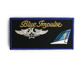 自衛隊グッズ ブルーインパルスの1番機パイロットネームタグ/あなたのお名前刺繍します!