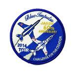 航空自衛隊ブルーインパルス2016ツアーワッペン
