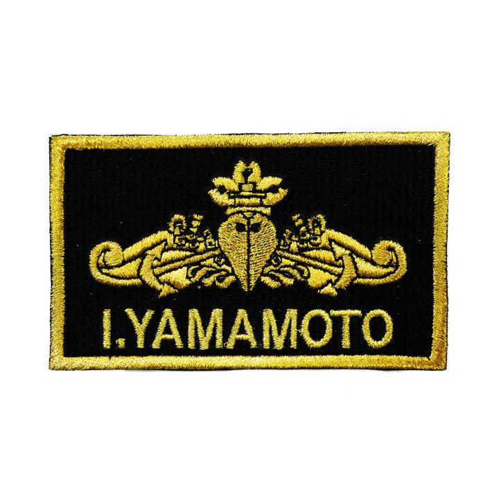 自衛隊グッズ 海上自衛隊 艦艇ゴールドネームタグ/あなたのお名前刺繍します!